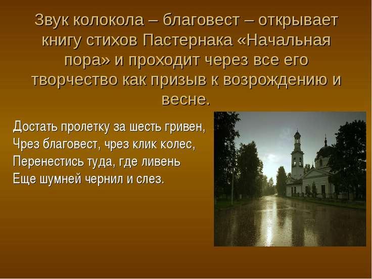 Звук колокола – благовест – открывает книгу стихов Пастернака «Начальная пора...