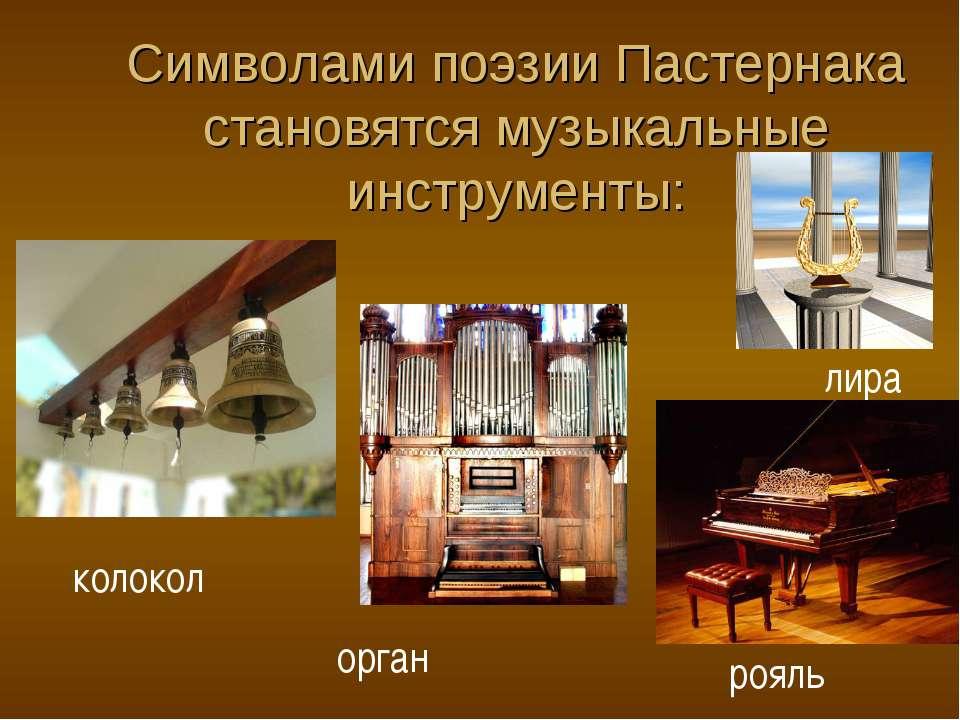Символами поэзии Пастернака становятся музыкальные инструменты: колокол лира ...