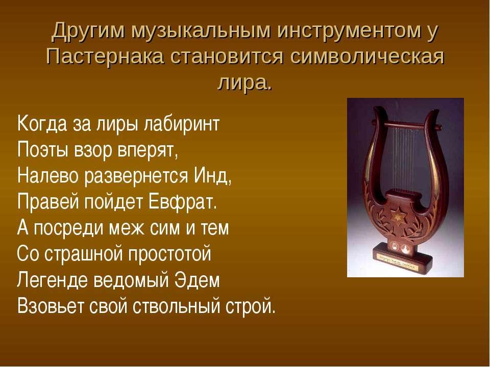 Другим музыкальным инструментом у Пастернака становится символическая лира. К...