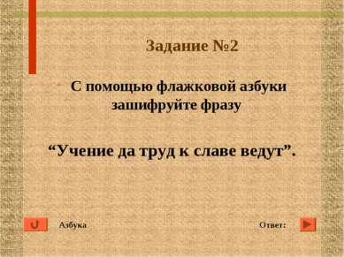 """Задание №2 С помощью флажковой азбуки зашифруйте фразу """"Учение да труд к слав..."""