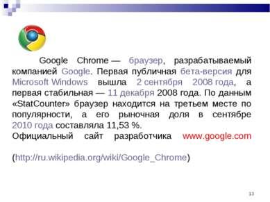 * Google Chrome— браузер, разрабатываемый компанией Google. Первая публичная...