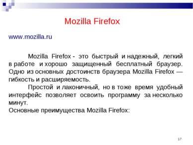 * Mozilla Firefox www.mozilla.ru Mozilla Firefox- это быстрый инадежный, ле...