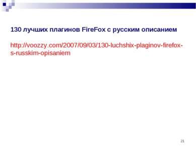 * 130 лучших плагинов FireFox с русским описанием http://voozzy.com/2007/09/0...