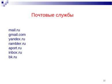 * Почтовые службы mail.ru gmail.com yandex.ru rambler.ru aport.ru inbox.ru bk.ru