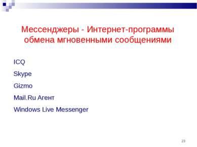 * Мессенджеры - Интернет-программы обмена мгновенными сообщениями ICQ Skype G...
