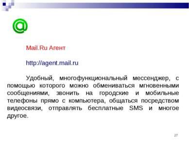 * Mail.Ru Агент http://agent.mail.ru Удобный, многофункциональный мессенджер,...