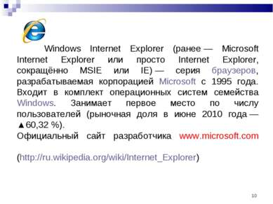 * Windows Internet Explorer (ранее— Microsoft Internet Explorer или просто I...