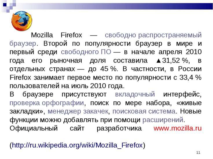 * Mozilla Firefox — свободно распространяемый браузер. Второй по популярности...