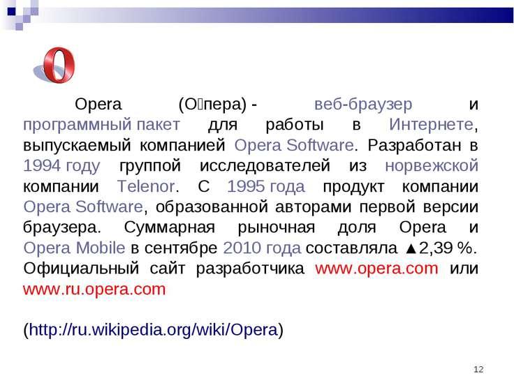 * Opera (О пера)- веб-браузер и программный пакет для работы в Интернете, вы...