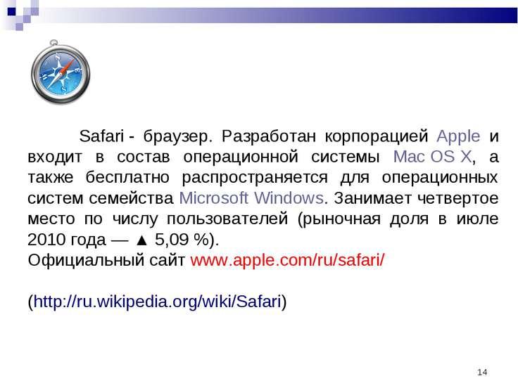 * Safari- браузер. Разработан корпорацией Apple и входит в состав операционн...