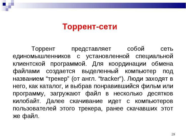 * Торрент-сети Торрент представляет собой сеть единомышленников с установленн...