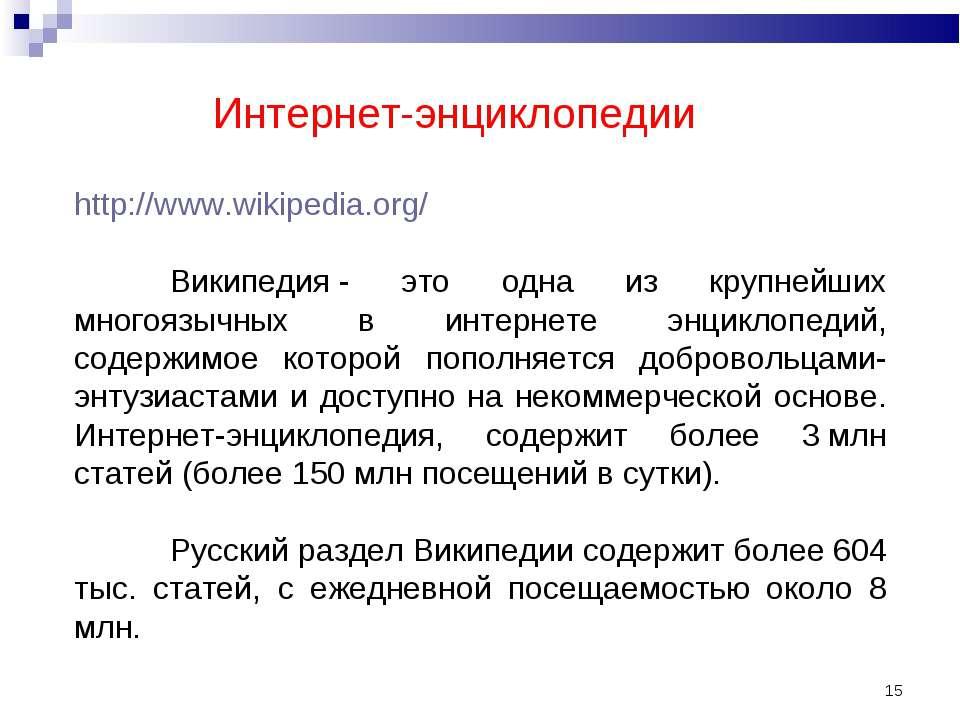 * Интернет-энциклопедии http://www.wikipedia.org/ Википедия- это одна из кру...