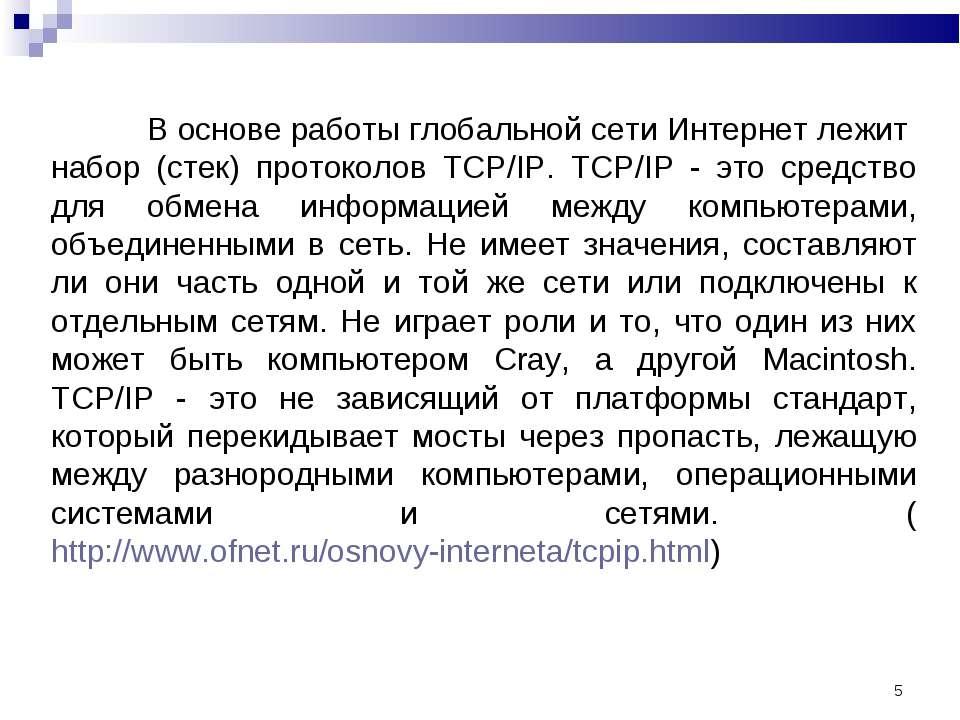 * В основе работы глобальной сети Интернет лежит набор (стек) протоколов TCP...