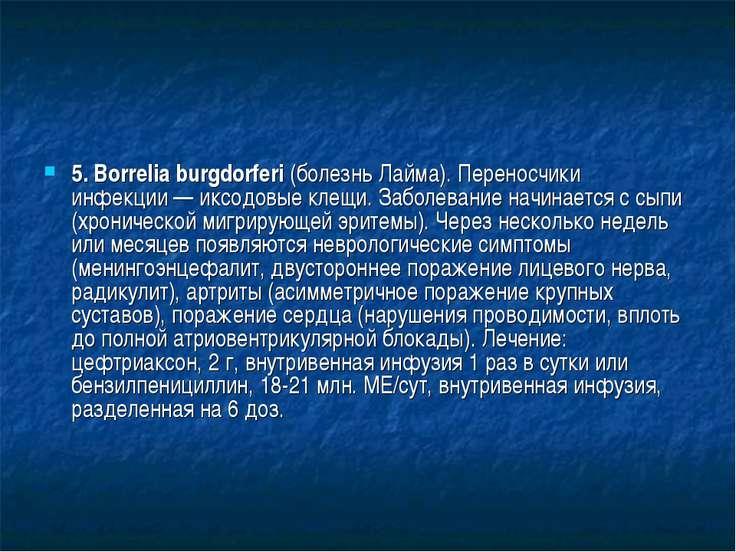 5. Borrelia burgdorferi (болезнь Лайма). Переносчики инфекции— иксодовые кле...