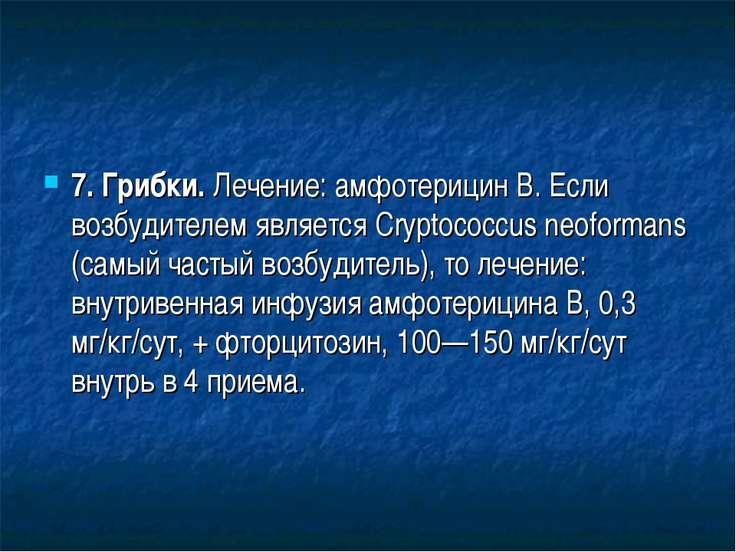 7. Грибки. Лечение: амфотерицин B. Если возбудителем является Cryptococcus ne...