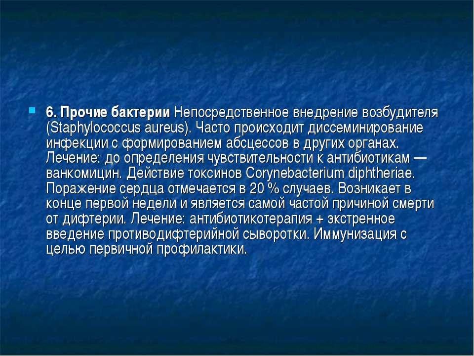 6. Прочие бактерии Непосредственное внедрение возбудителя (Staphylococcus aur...