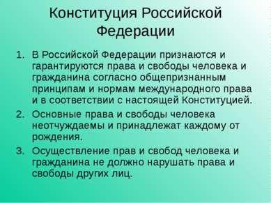 Конституция Российской Федерации В Российской Федерации признаются и гарантир...