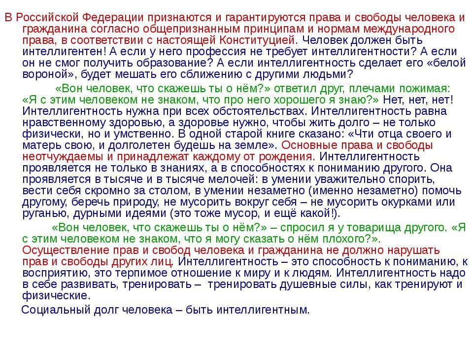 В Российской Федерации признаются и гарантируются права и свободы человека и ...