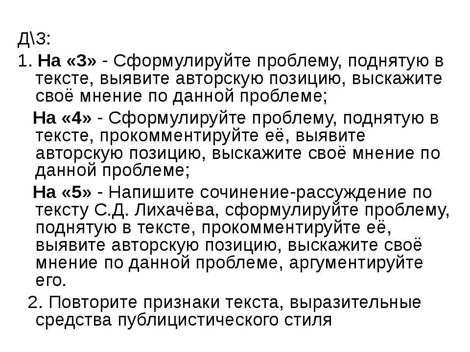 Д\З: 1. На «3» - Сформулируйте проблему, поднятую в тексте, выявите авторскую...