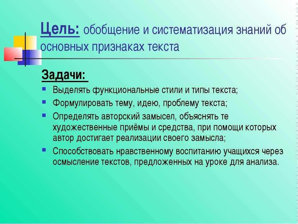 Цель: обобщение и систематизация знаний об основных признаках текста Задачи: ...