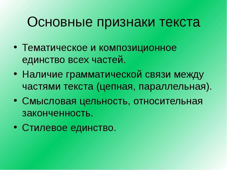 Основные признаки текста Тематическое и композиционное единство всех частей. ...