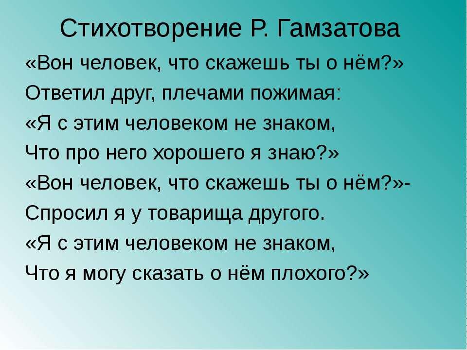 Стихотворение Р. Гамзатова «Вон человек, что скажешь ты о нём?» Ответил друг,...