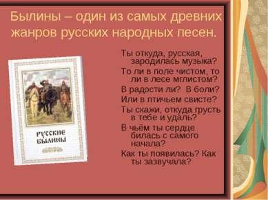 Былины – один из самых древних жанров русских народных песен. Ты откуда, русс...