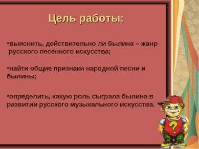 Цель работы: выяснить, действительно ли былина – жанр русского песенного иску...