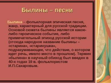 Былины – песни Былина – фольклорная эпическая песня, жанр, характерный для ру...