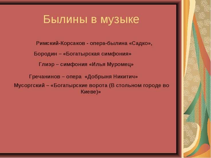 Римский-Корсаков - опера-былина «Садко», Былины в музыке Бородин – «Богатырск...