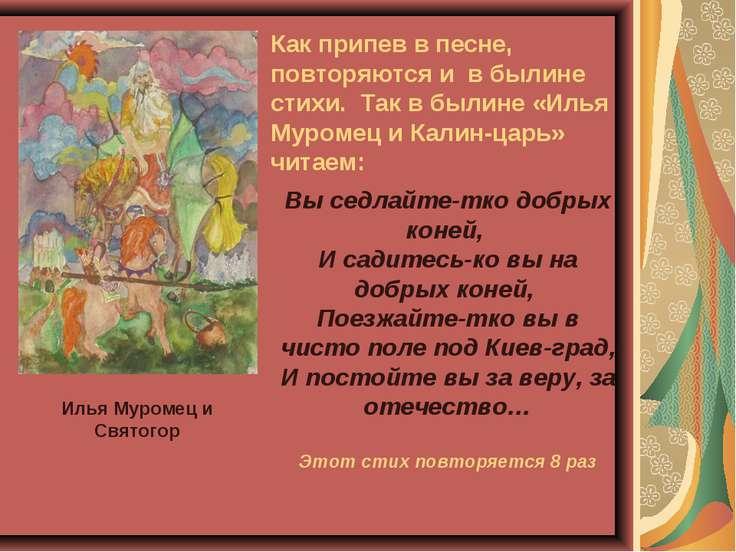Как припев в песне, повторяются и в былине стихи. Так в былине «Илья Муромец ...