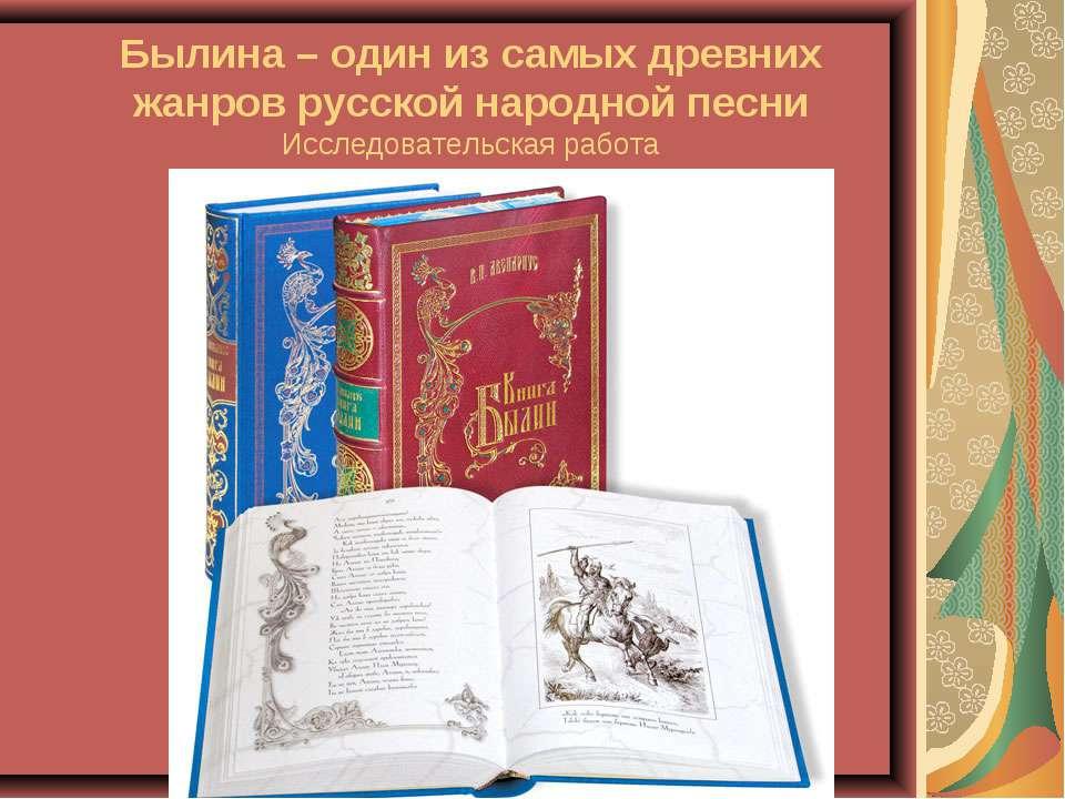 Былина – один из самых древних жанров русской народной песни Исследовательска...