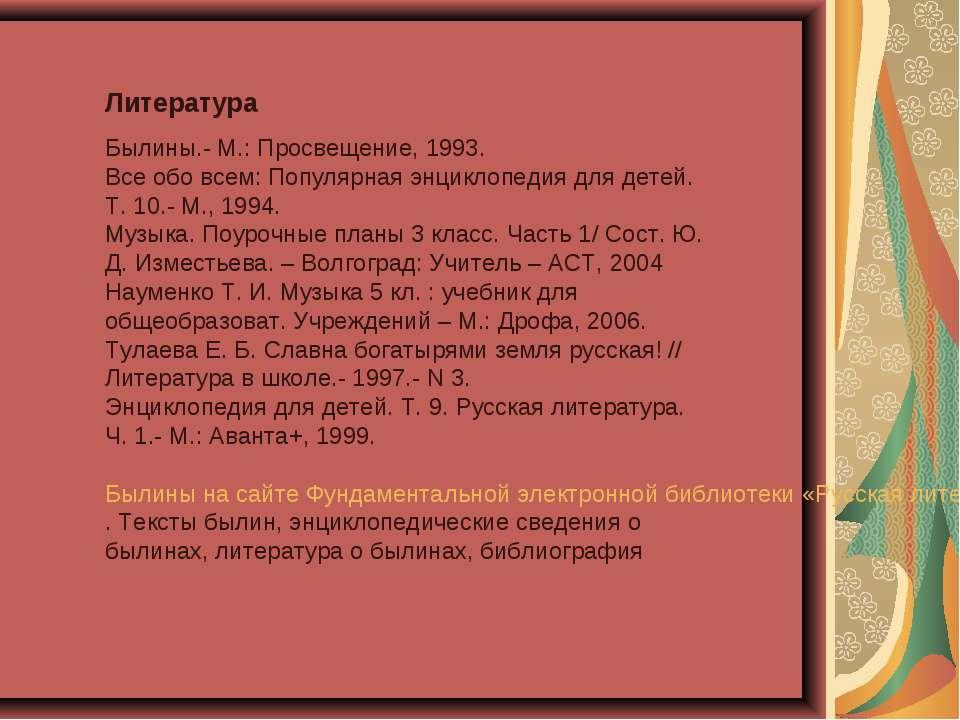 Литература Былины.- М.: Просвещение, 1993. Все обо всем: Популярная энциклопе...