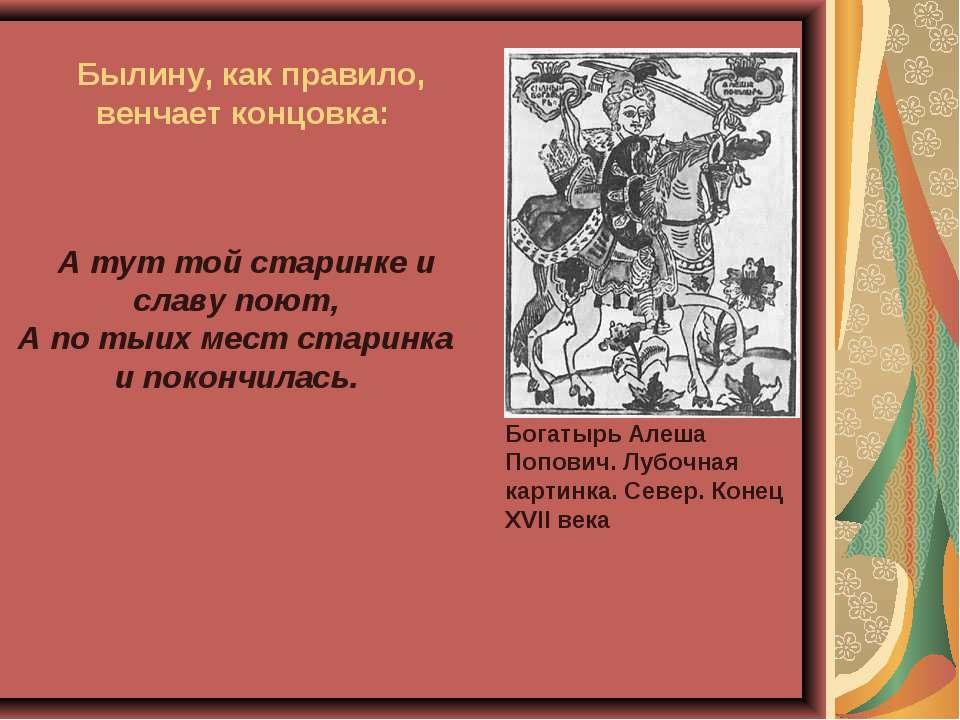 Богатырь Алеша Попович. Лубочная картинка. Север. Конец XVII века  А тут то...