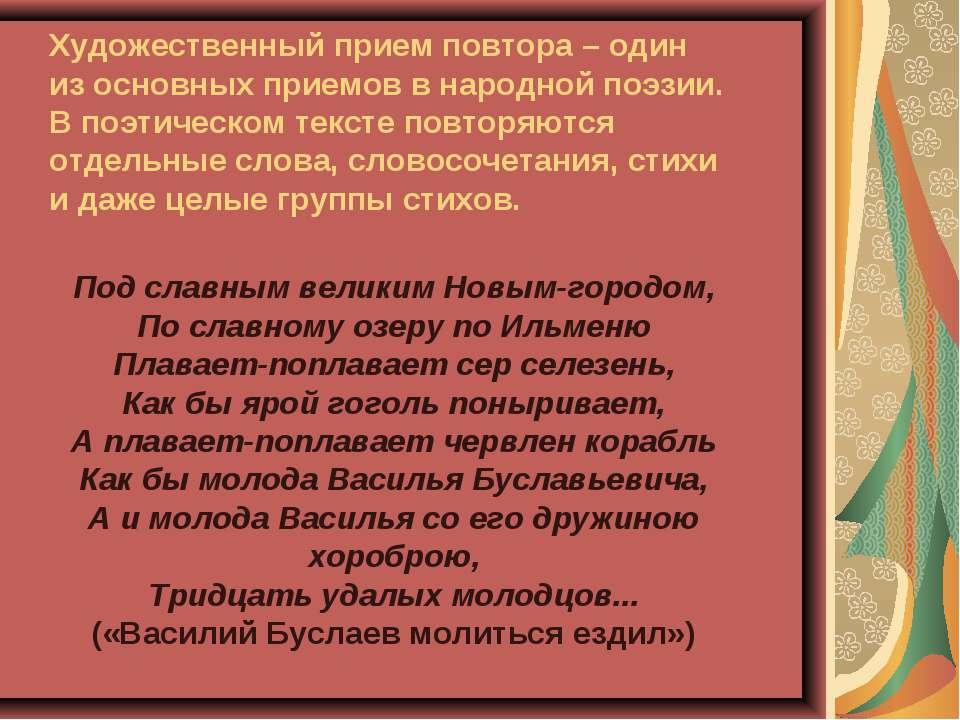 Художественный прием повтора – один из основных приемов в народной поэзии. В ...