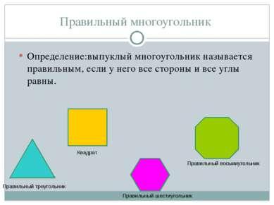 Правильный многоугольник Определение:выпуклый многоугольник называется правил...