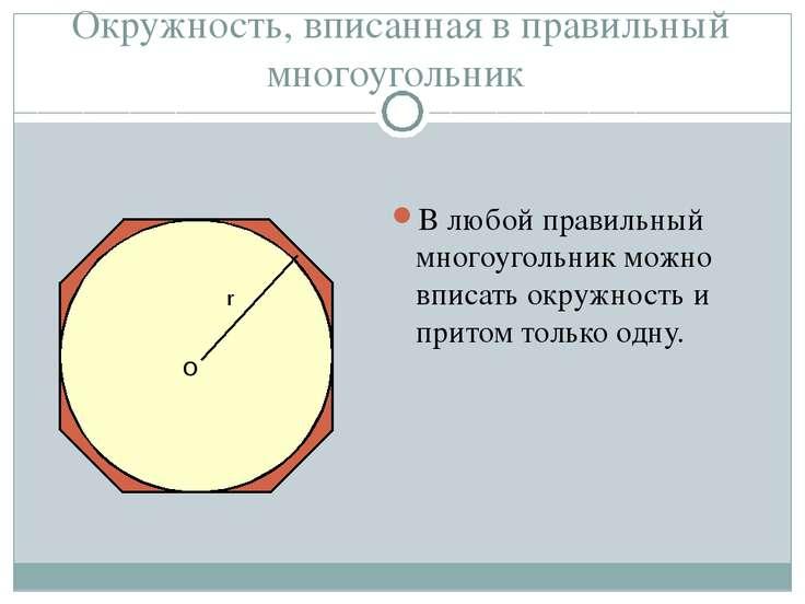 Окружность, вписанная в правильный многоугольник В любой правильный многоугол...
