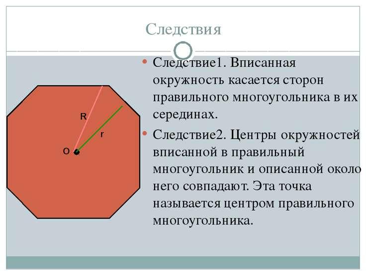 Следствия Следствие1. Вписанная окружность касается сторон правильного многоу...