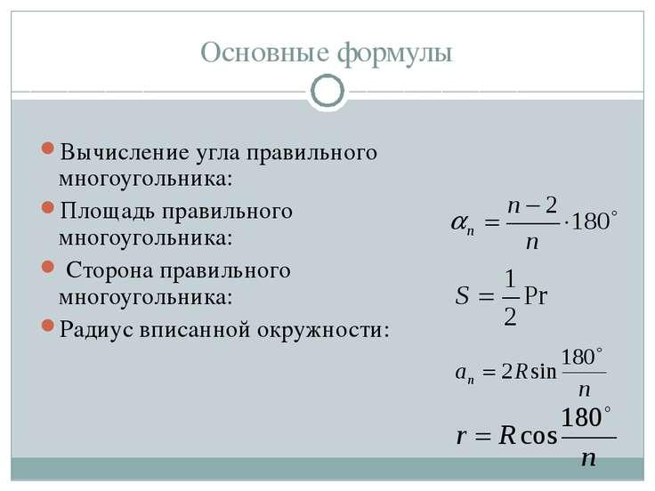 Основные формулы Вычисление угла правильного многоугольника: Площадь правильн...