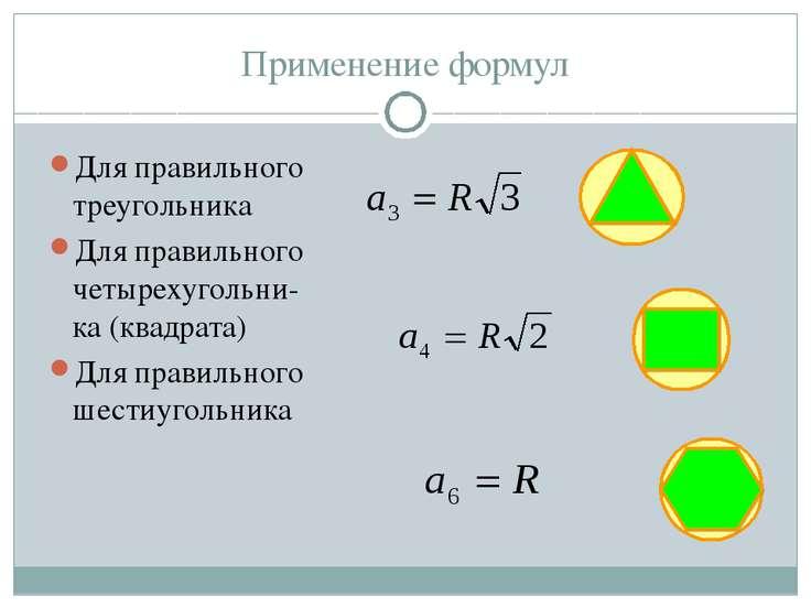 Применение формул Для правильного треугольника Для правильного четырехугольни...