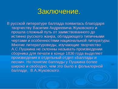 Заключение. В русской литературе баллада появилась благодаря творчеству Васил...