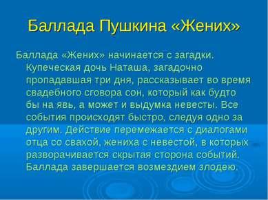 Баллада Пушкина «Жених» Баллада «Жених» начинается с загадки. Купеческая дочь...