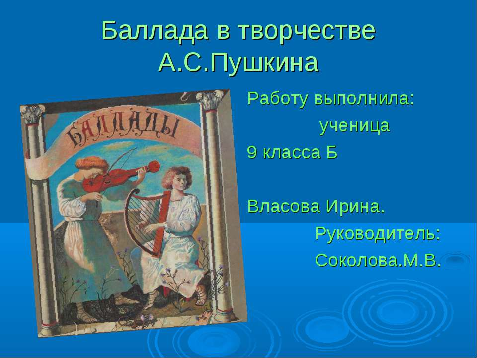 Баллада в творчестве А.С.Пушкина Работу выполнила: ученица 9 класса Б Власова...