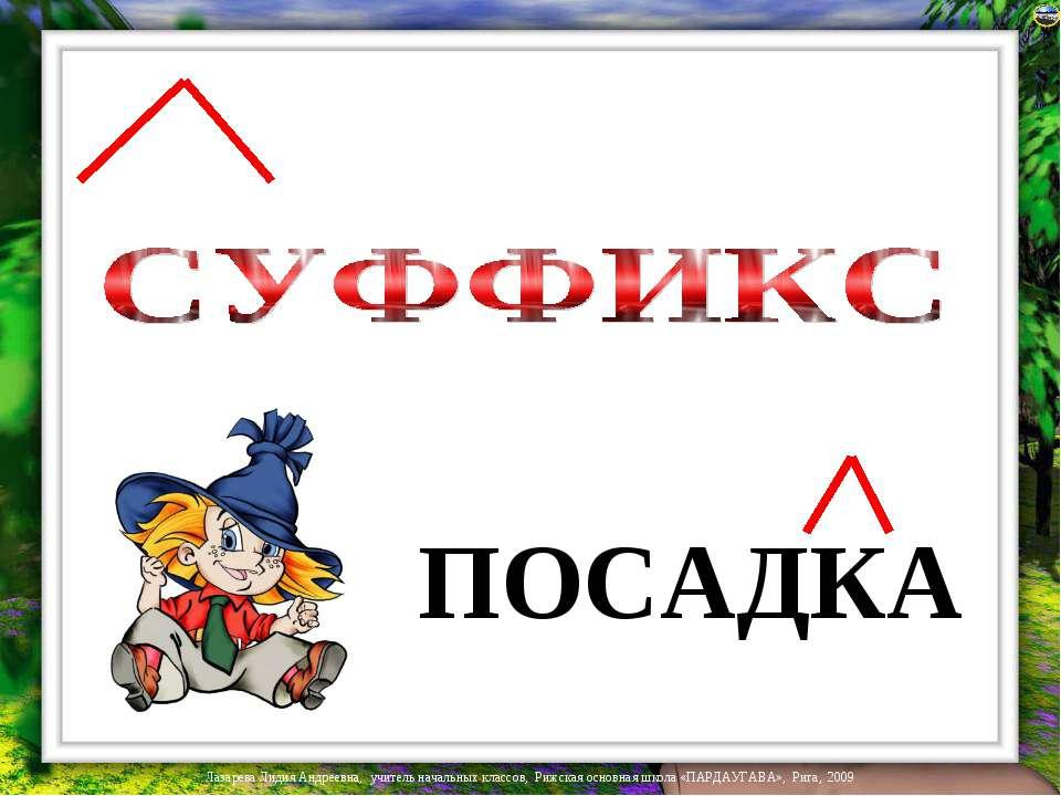 ПОСАДКА Лазарева Лидия Андреевна, учитель начальных классов, Рижская основная...