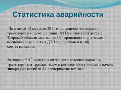 Статистика аварийности По итогам 12 месяцев 2011 года количество дорожно-тран...