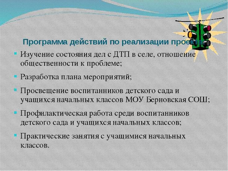 Программа действий по реализации проекта: Изучение состояния дел с ДТП в селе...