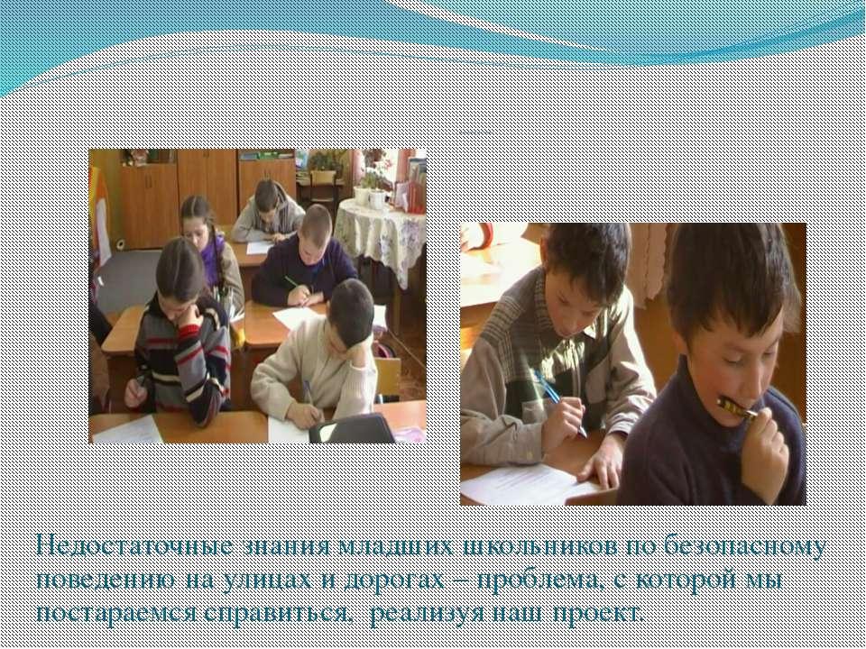 Выявление проблемы (анкетирование) Недостаточные знания младших школьников ...