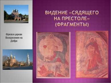 Фрески церкви Воскресения на Дебре