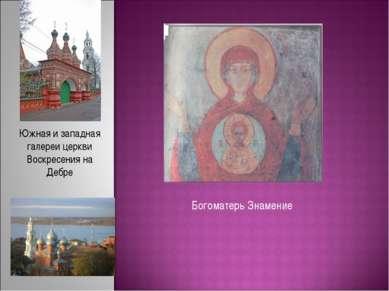 Богоматерь Знамение Южная и западная галереи церкви Воскресения на Дебре
