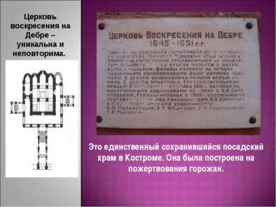 Это единственный сохранившийся посадский храм в Костроме. Она была построена ...